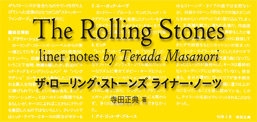 The Rolling Stones liner notes test by Terada Masanori ザ・ローリング・ストーンズ ライナー・ノーツ 寺田正典著